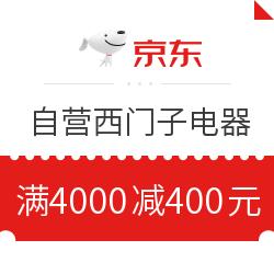京东 自营西门子电器 满4000减400元优惠券