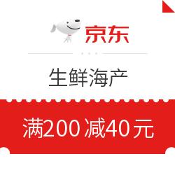 京东 生鲜海产 满200减40元优惠券