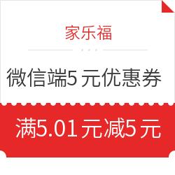 微信专享:家乐福 微信小程序立减5元优惠券