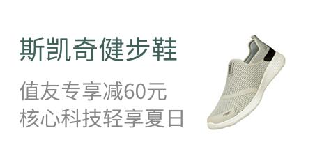 斯凯奇舒适健步鞋 值友专享减60元 核心科技轻享夏日