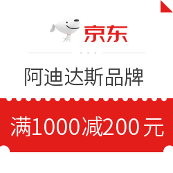 京东 阿迪达斯品牌 满1000减200优惠券