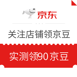 8月5日 京东关注店铺领京豆