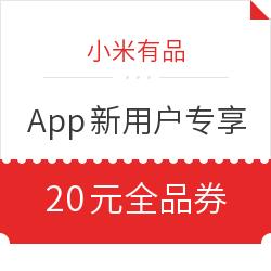 小米有品 App新用户专享 20元无门槛全品券