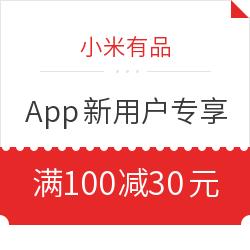 小米有品 App新用户专享 满100减30元
