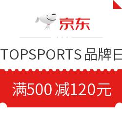 京东 TOPSPORTS品牌日 满500减120优惠券