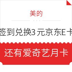 美的 签到得积分 兑换3元京东E卡