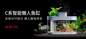 【有品众筹】画法几何C系智能鱼缸Pro版 智能喂食套装