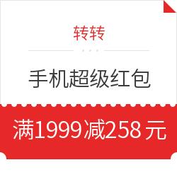 转转 手机超级红包 1999-258元、满999减168元满减券