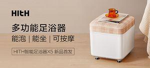 HITH ZMZ-X5 多功能足浴器