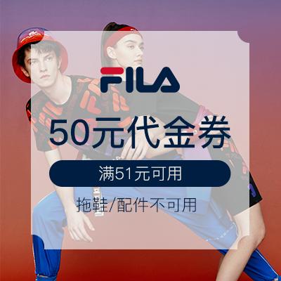 FILA|斐乐官方网站 领50元代金券