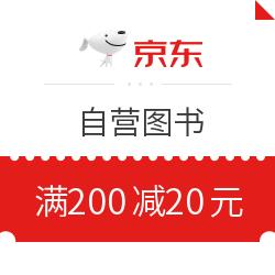 京东 自营图书 满200减20元优惠券