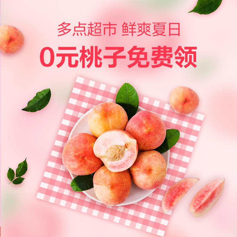 多点app 0元桃子免费领