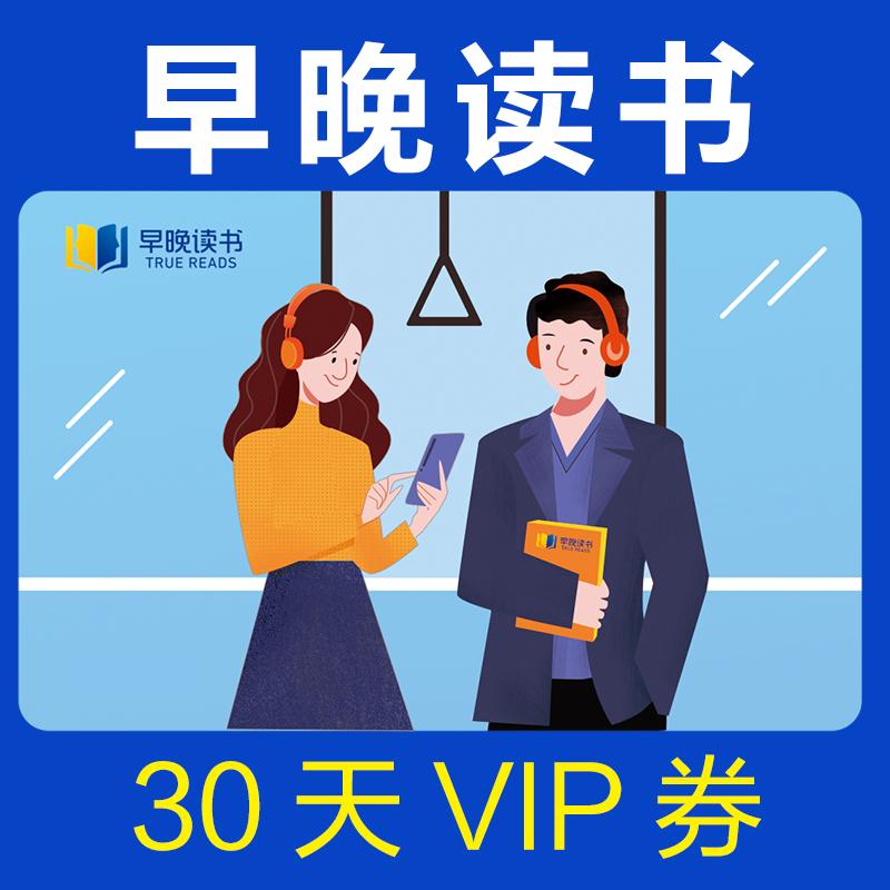 早晚读书 30天VIP会员免费领