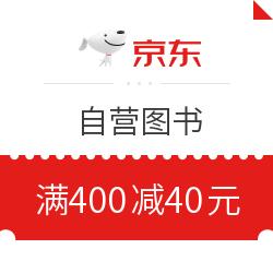 京东 自营图书 满400减40元优惠券
