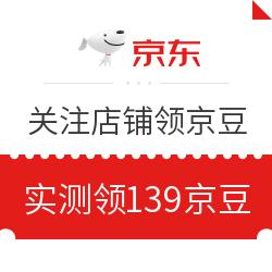 8月8日 京东关注店铺领京豆