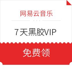 网易云音乐 7天黑胶VIP会员 免费领