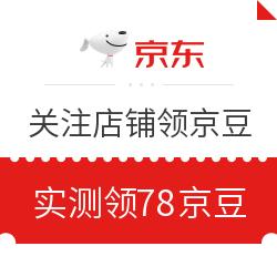 8月10日 京东关注店铺领京豆