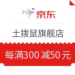 京东 土拨鼠旗舰店专享 每满300减50元优惠券