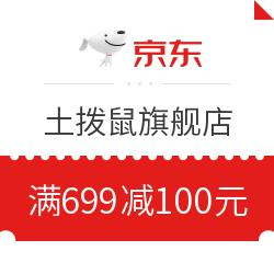京东 土拨鼠旗舰店专享 满699减100元优惠券