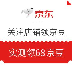 移动专享:8月12日 京东关注店铺领京豆