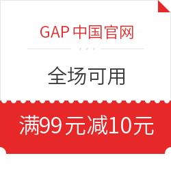 Gap中国官网 全场可用 满99元减10元优惠券