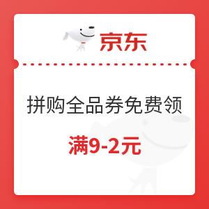 京喜 值友专享全品券 满9-2元,亲测已到账 补贴商品券满9.9-5/满50-25元