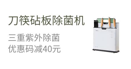 刀筷砧板除菌机 三重紫外除菌 优惠码减40元