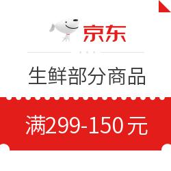 京东 生鲜部分商品 满299-150元