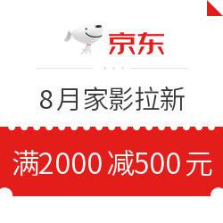 京东 8月家影拉新 满2000减500优惠券