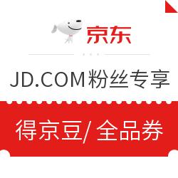 京东 JD.COM粉丝专享 抽奖得全品券