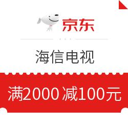 京东 海信电视 满2000减100元