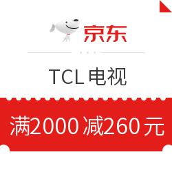京东 TCL电视 满2000减260元