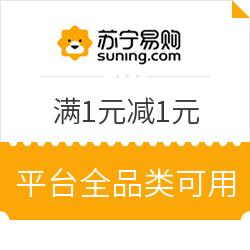 苏宁易购 限平台全品类商品