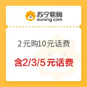 苏宁易购 2元购10元话费券券包 10-2/25-3/45-5