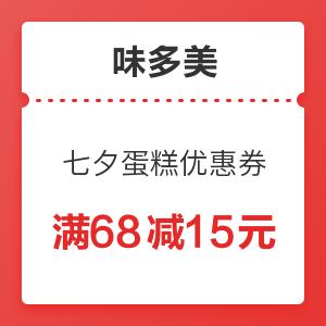 味多美 七夕蛋糕15元券