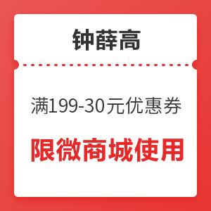 钟薛高 满199-30元优惠券