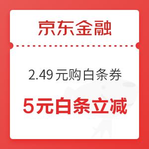 移动专享:京东金融 2.49元购5元白条券 5元白条立减