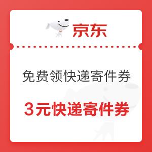 京东 Plus会员 免费领快递寄件券 3元快递寄件券