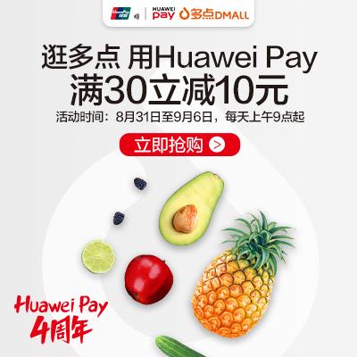 移动专享:多点 华为Huawei Pay支付 满30-10元