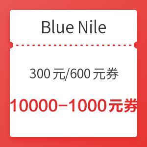 Blue Nile中国大陆官网 大额满减券
