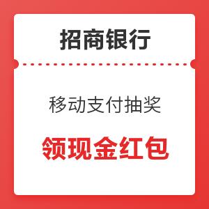 移动专享:招商银行 移动支付惊喜红包 累计188元、688元可抽奖 实测0.38元+0.65元红包