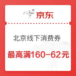 北京9月线下餐饮购物消费券 领120元礼包 享受3重优惠