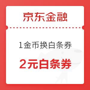 京东金融 1金币买2元白条券