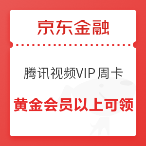 移动专享:京东金融 免费领腾讯视频VIP周卡/月卡/季卡 黄金会员及以上