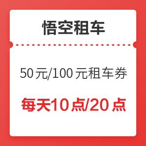 悟空租车 国庆中秋自驾游 50元/100元租车券限时抢