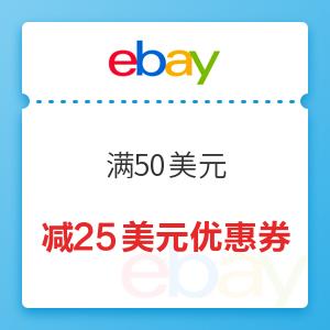 ebay 满50美元减25美元优惠券