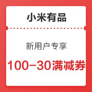 小米有品 新用户专享 满100-30满减券