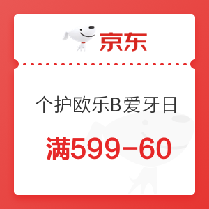 京东 个护欧乐B爱牙日 满599-60元优惠券