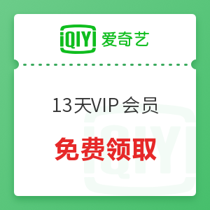 移动专享:爱奇艺VIP用户 免费多领取13天会员