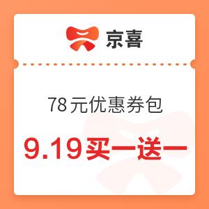 移动专享:京喜 2.8元买省钱卡 78元优惠券+2元话费券+最高40元免单